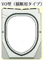 VO型(横断用タイプ)