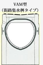 VM型(集水桝タイプ)