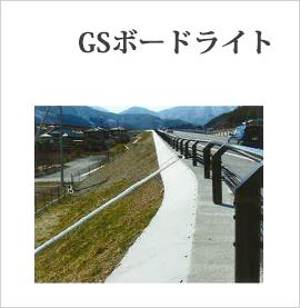 GSボードライト<GRC製草押え版>